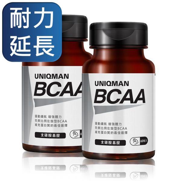 UNIQMAN BCAA支鏈胺基酸 素食膠囊 (60粒/瓶)2瓶組【耐力加乘 幫助不累】 支鏈胺基酸、BCAA、增強肌耐力