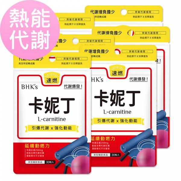BHK's L-Carnitine Veg Capsules (30 capsules/bag) x 6 bags L-carnitine,slim,metabolism,fitness,weight loss