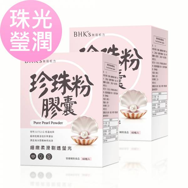 BHK's Pure Pearl Powder Capsules (60 capsules/packet) x 2 packets Pure pearl powder, Skin care, whitening pearl powder, pure pearl powder capsule, pregnant pearl powder