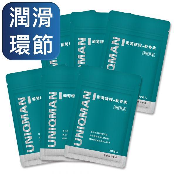 UNIQMAN Glucosamine+Chondroitin Capsules (30 capsules/bag) x 6 bags 軟骨素,葡萄糖胺,鯊魚軟骨,MSM,膠原蛋白,貓爪藤,抗發炎,關節,運動葡萄糖胺,潤滑