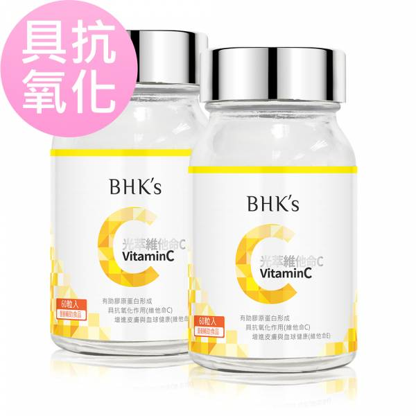 BHK's 光萃維他命C雙層錠 (60粒/瓶)2瓶組【具抗氧化】 vitamin c,光萃維他命C,維生素C,維他命C雙層錠,抗氧化