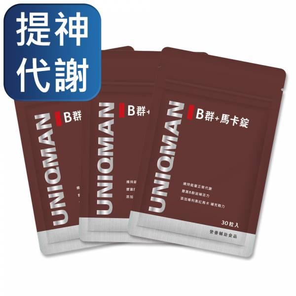 UNIQMAN B群+馬卡錠 (30粒/袋)3袋組【提神代謝】 B群,維生素B,維他命B,黑紅瑪卡,馬卡,maca