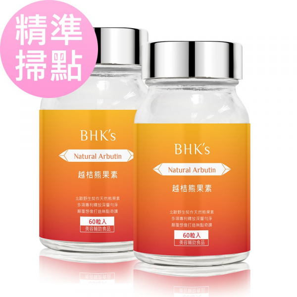 BHK's 越桔熊果素 膠囊 (60粒/瓶)2瓶組【精準掃點】 熊果素,越桔熊果素,去斑推薦,熊果苷,去斑