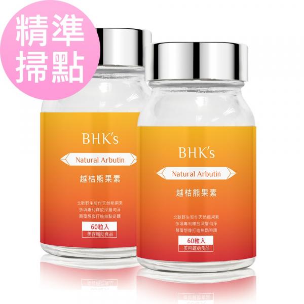 BHK's Natural Arbutin Complex Capsules (60 capsules/bottle) x 2 bottles Natural arbutin,arbutin,Lingonberry,dark blemishes,freckles