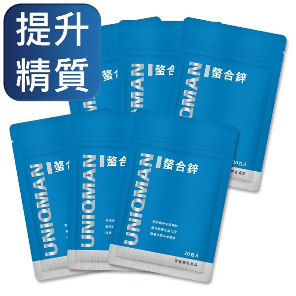 UNIQMAN Chelated Zinc Veg Capsules (30 capsules/bag) x 6 bags 鋅,zn,葡萄糖酸鋅,螯合鋅,生殖機能,精子,壯陽