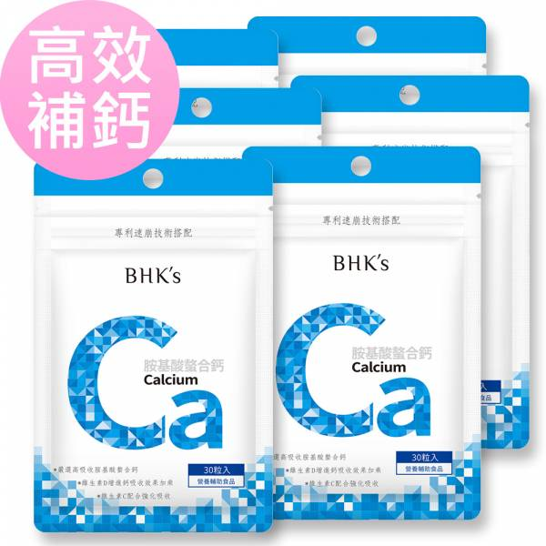 BHK's 胺基酸螯合鈣錠 (30粒/袋)6袋組【高效補鈣】 補鈣,鈣質,胺基酸螯合鈣,鈣推薦,鈣粉,缺鈣症狀,鈣片