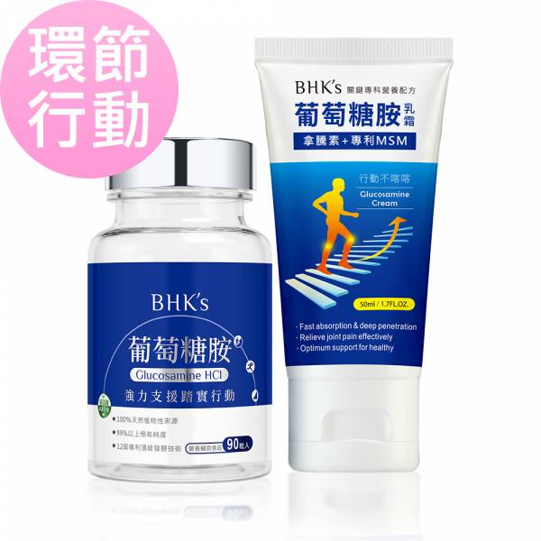 BHK's Patented Glucosamine HCl Tablets (90 tablets/bottle) + Glucosamine+MSM Cream (50ml/piece) Glucosamine,Knees,pain,joint pain,MSM