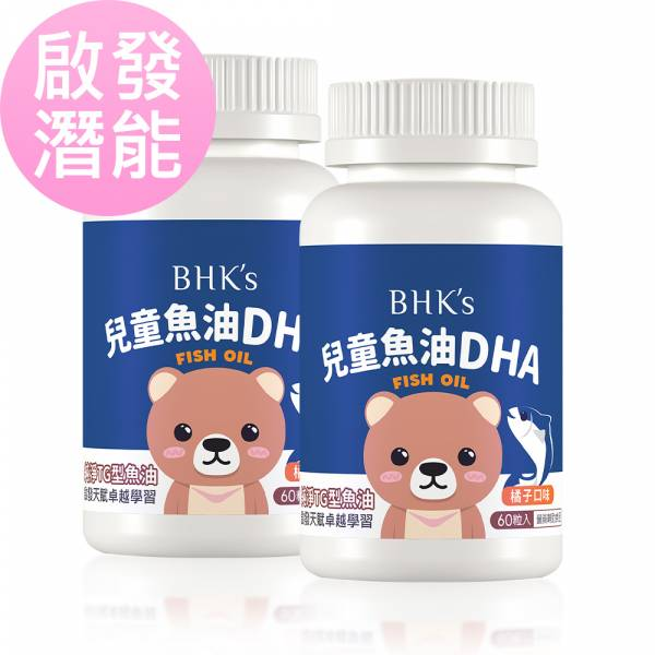 BHK's Kids DHA Fish Oil Chewable Softgels (Orange Flavor) (60 chewable softgels/bottle) x 2 bottles 兒童魚油,小魚油DHA,小朋友DHA,兒童智力保健,大腦發育,Omega3,魚球咀嚼軟膠囊,TG型魚油