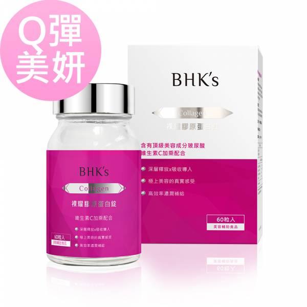 BHK's 裸耀膠原蛋白錠 (60粒/瓶)【美模首選Q彈美妍】 好吸收膠原,魚膠原胜肽,Collagen,膠原蛋白推薦,無腥味膠原蛋白粉,水解膠原蛋白,裸耀膠原蛋白錠