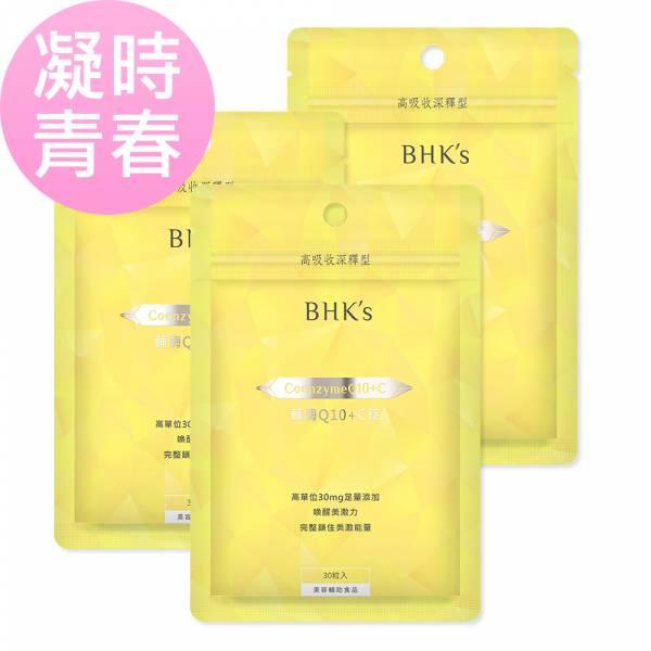 BHK's 輔酶Q10+C錠 (30粒/袋)3袋組【凝時青春】 Q10,輔酵素q10,coenzyme q10,延緩老化,抗氧化,提高肌膚含水量
