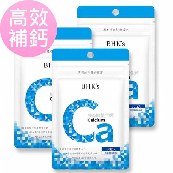 BHK's 胺基酸螯合鈣錠 (30粒/袋)3袋組【高效補鈣】 鈣,螯合鈣,鈣質,胺基酸螯合鈣,鈣推薦