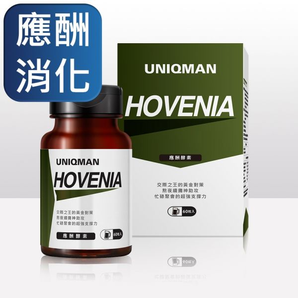 UNIQMAN 應酬酵素 膠囊 (60粒/瓶)【應酬不倒 助攻消化】 幫助解酒,舒緩宿醉,保護肝臟