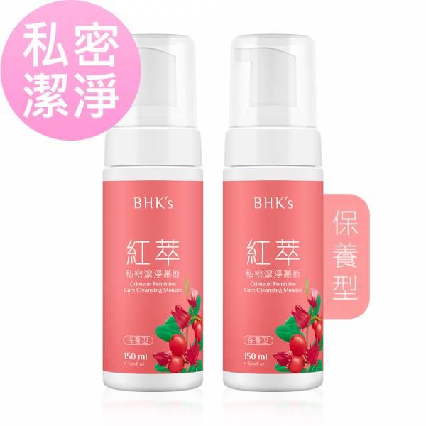 BHK's 紅萃私密慕斯 保養型 (150ml/瓶)2瓶組【私密潔淨】 私密慕斯、紅萃私密潔淨慕斯、私密處保養、私密清潔推薦、女性私密保養