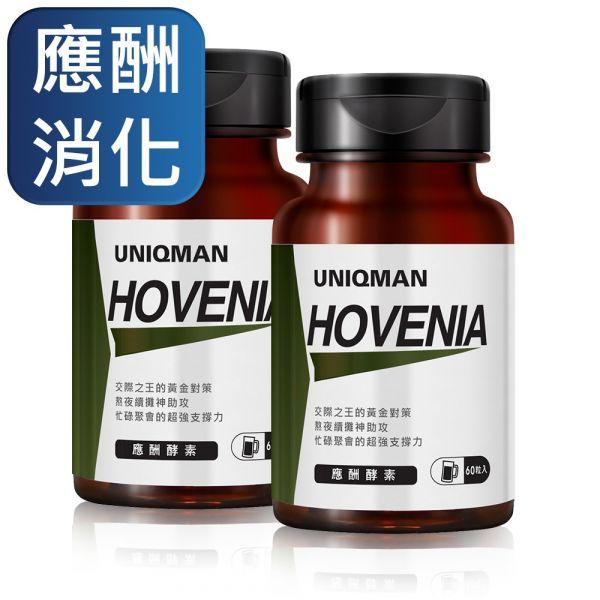 UNIQMAN 應酬酵素 膠囊 (60粒/瓶)2瓶組【應酬不倒 助攻消化】 幫助解酒,舒緩宿醉,保護肝臟