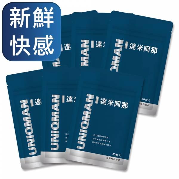 UNIQMAN 達米阿那 素食膠囊 (30粒/袋)6袋組【新鮮快感】 達米阿那,透納樹葉,慾望
