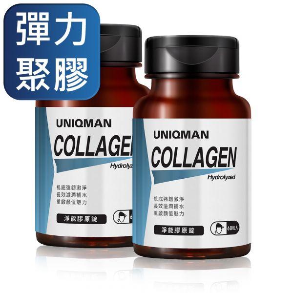 UNIQMAN 淨能膠原錠 (60粒/瓶)2瓶組【彈力聚膠】 膠原蛋白,collagen,淨能膠原