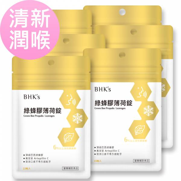 BHK's 綠蜂膠薄荷錠 (15粒/袋)6袋組【清新潤喉】 綠蜂膠薄荷錠,蜂膠錠,Propolis lozenges,潤喉止咳,巴西蜂膠