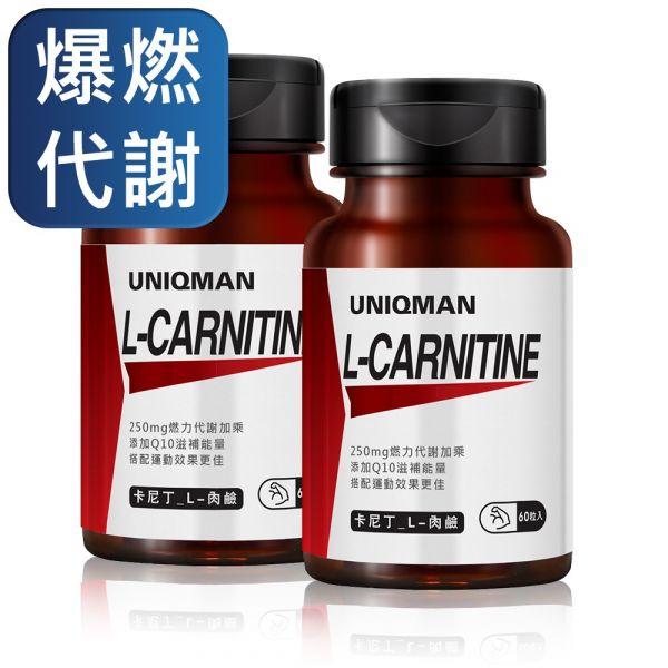 UNIQMAN L-Carnitine Veg Capsules (60 capsules/bottle) x 2 bottles 肉鹼,卡尼丁,左旋肉酸,胺基酸,carnitine,燃脂,Q10,離胺酸,甲硫胺酸,代謝,