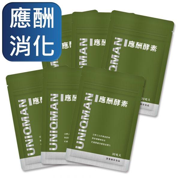 UNIQMAN 應酬酵素 膠囊 (30粒/袋)6袋組【應酬不倒 助攻消化】 幫助解酒,舒緩宿醉,保護肝臟