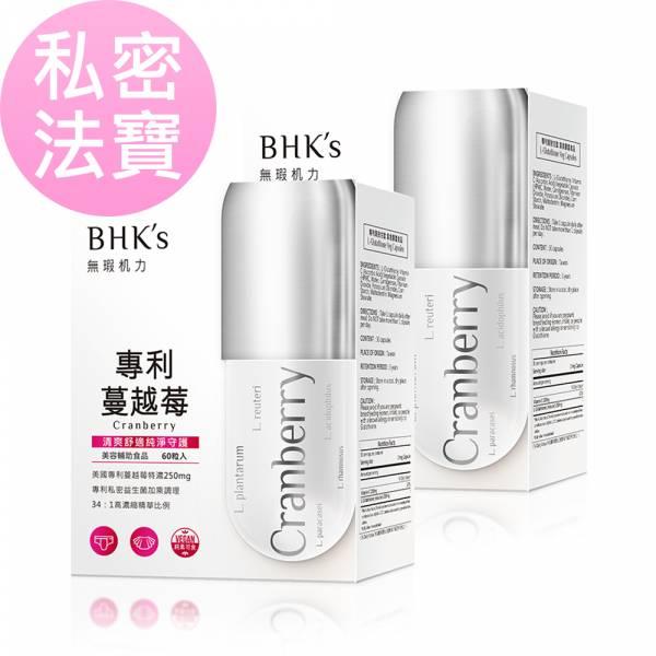 BHK's Patented Cranberry Veg Capsules (60 capsules/packet) x 2 packets Cranberry,cranberry capsule,feminine care,probiotics