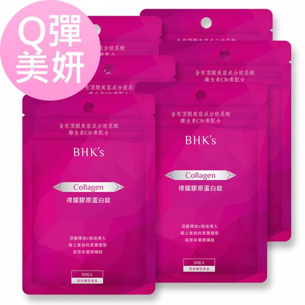 BHK's 裸耀膠原蛋白錠 (30粒/袋)6袋組【美模首選Q彈美妍】 好吸收膠原,魚膠原胜肽,Collagen,膠原蛋白推薦,無腥味膠原蛋白粉,水解膠原蛋白,裸耀膠原蛋白錠