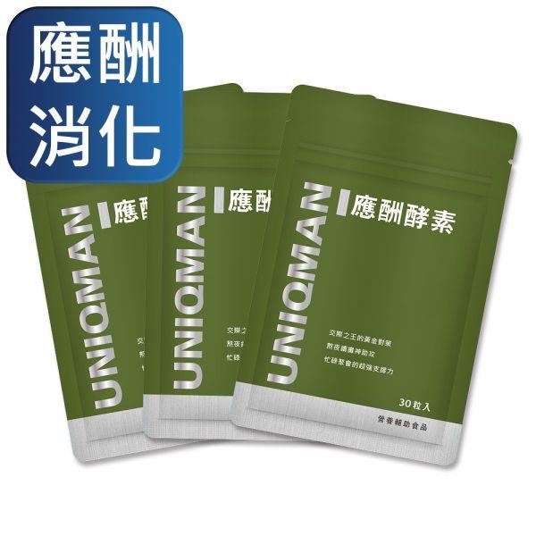 UNIQMAN 應酬酵素 膠囊 (30粒/袋)3袋組【應酬不倒 助攻消化】 幫助解酒,舒緩宿醉,保護肝臟