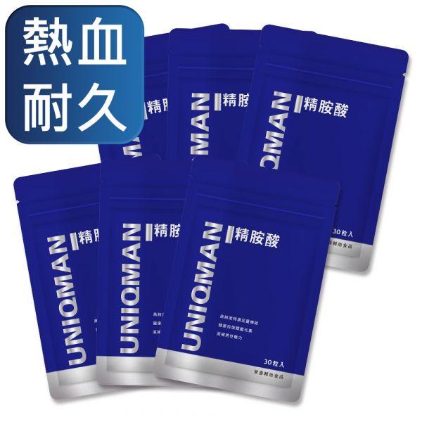 UNIQMAN 精胺酸 素食膠囊 (30粒/袋)6袋組【幸福耐久 延長工時】 精胺酸,Larginine,一氧化氮