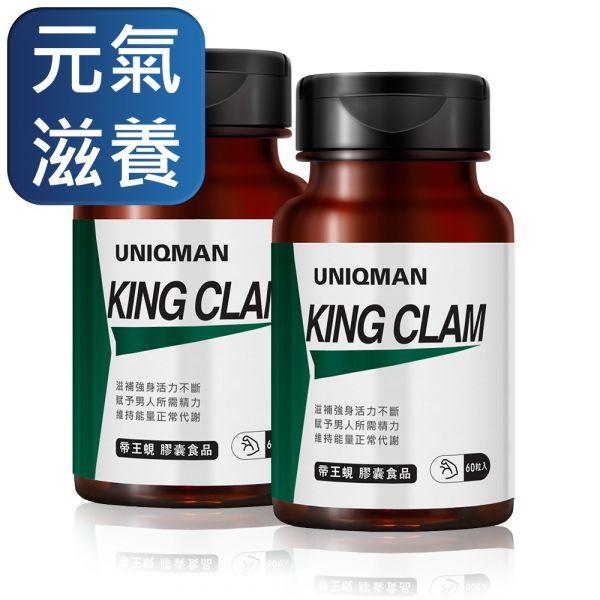UNIQMAN King Clam Capsules (60 capsules/bottle) x 2 bottles 帝王蜆、蜆錠、蜆精