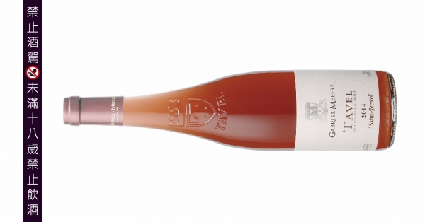 法國 Gabriel Meffre 隆河塔維粉紅葡萄酒  2014 葡萄酒,紅酒,白酒,香檳,粉紅酒,法國級數酒,品酒會,syrah,隆河,希哈