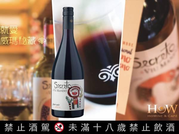 智利威瑪秘藏系列 Secreto 黑皮諾紅葡萄酒 智利,秘藏,黑皮諾,紅葡萄酒,葡萄酒,紅酒,白酒,香檳,汽泡酒,智利紅酒,品酒會,黑皮諾,夏多內,卡本內