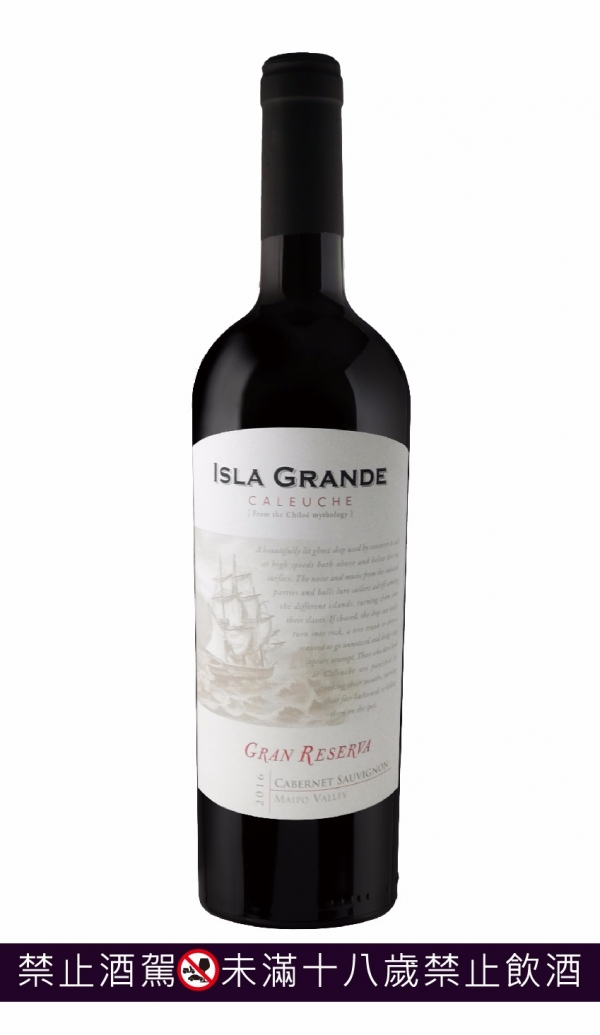 智利國寶 航海家紅酒 2016 葡萄酒,紅酒,婚宴,智利,波爾多,cabernet,卡本內,法國,尾牙