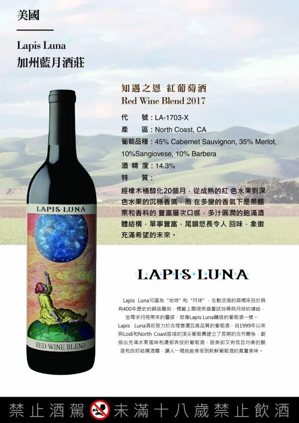 LAPIS LUNA  加州藍月酒莊 2017 Red Wine Blend 知遇之恩 紅葡萄酒 LAPIS,LUNA,加州,藍月,酒莊,SauvignonBlanc,2019,知足常樂,白蘇維翁葡萄酒