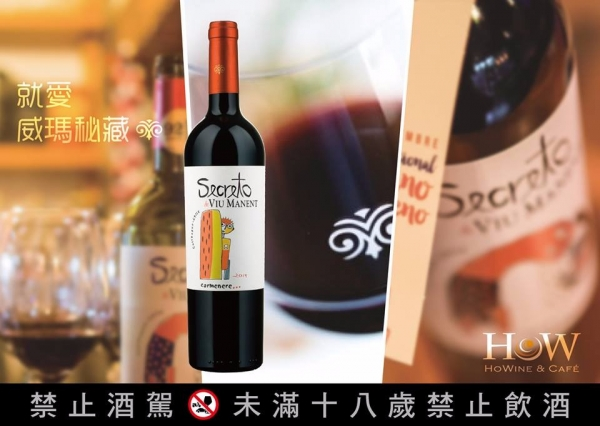 智利威瑪秘藏系列 Secreto 卡曼尼紅葡萄酒 葡萄酒,紅酒,白酒,香檳,汽泡酒,智利紅酒,品酒會,黑皮諾,夏多內,卡本內