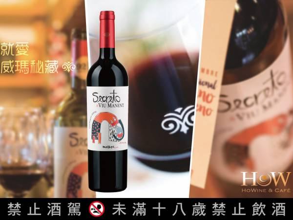 智利威瑪秘藏系列 Secreto 馬貝克紅葡萄酒 秘藏,馬貝克,紅葡萄酒,MALBEC,葡萄酒,紅酒,白酒,香檳,汽泡酒,智利紅酒,品酒會,黑皮諾,夏多內,卡本內