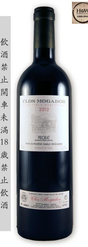 西班牙 Clos Mogador 莫嘉鐸紅葡萄酒 Clos Mogador,CLOS MOGADOR,NELIN,2013葡萄酒,紅酒,白酒,西班牙,汽泡酒,品酒會,carignan,夏多內,卡本內