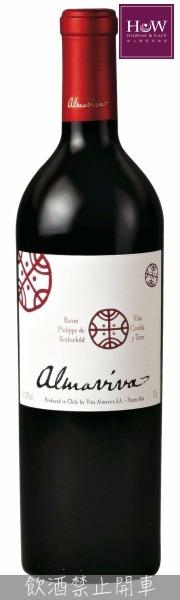 智利王 ALMAVIVA 2014 (JS97) 智利王,ALMAVIVA,智利王,2014,智利10大,葡萄酒,頂級酒