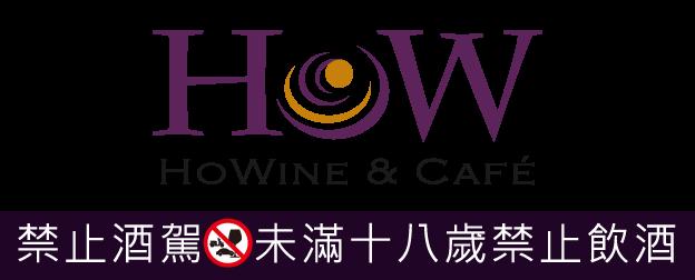HoWINE&CAFE葡萄酒專賣