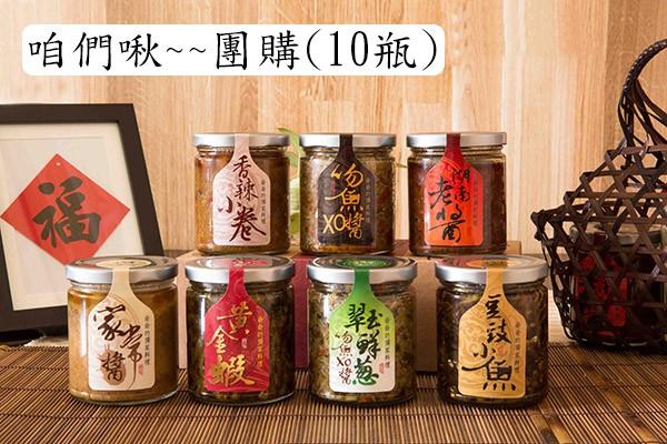 玻璃瓶系列10瓶以上團購9折價(總價會因商品單價而有變動,收單後會有專人與您確認)