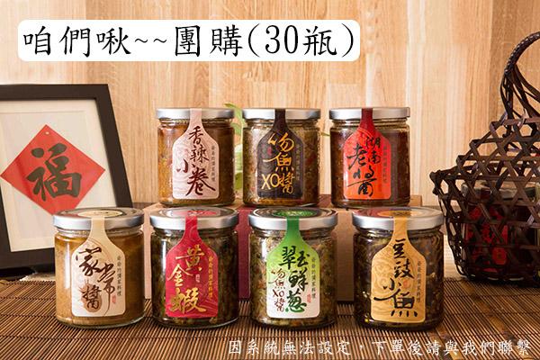 玻璃瓶系列30瓶以上團購8折價(總價會因商品單價而有變動,收單後會有專人與您確認)