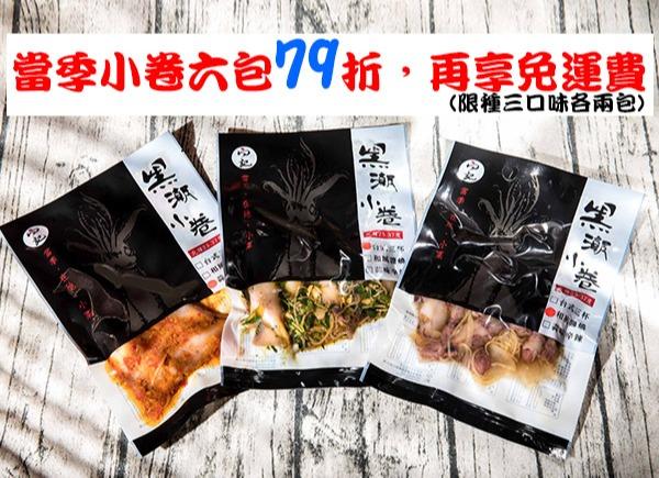 限量100組(6包79折含運)-黑潮小卷特惠活動(冷凍品)