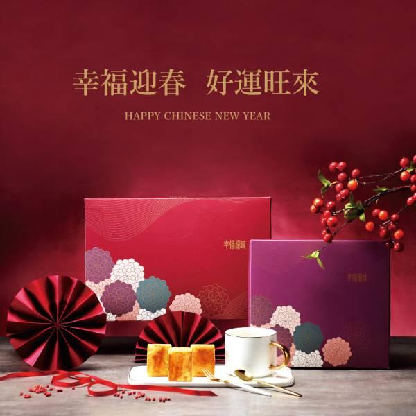 【新春限定】限定包裝鳳梨酥禮盒