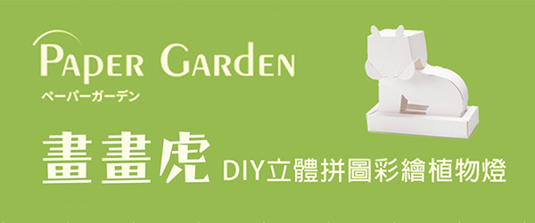 Fesc:l  mini grow light,home deco,gift,design,greenbox,minigarden,papergarden,plantkit,succulent