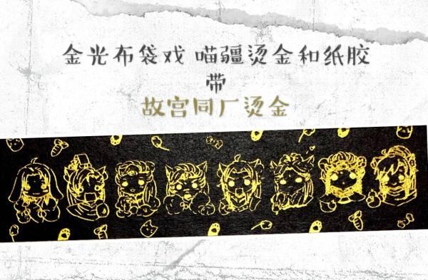 苗疆組Q版燙金紙膠帶 /金光布袋戲 周邊 BY:柒久(異度魔界便當店) 金光布袋戲 周邊 BY:柒久(異度魔界便當店)