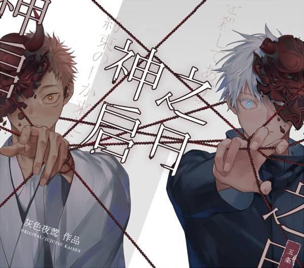 【團購】《神啟之日》 /咒術迴戰 五悠 漫本 BY:灰色夜鶯