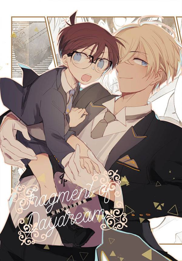 《Fragment of Daydream》 /Case Closed AmuroConan Comic BY:Jikei.(米花大麵店) 名偵探柯南 安柯 漫本 BY:Jikei.(米花大麵店)