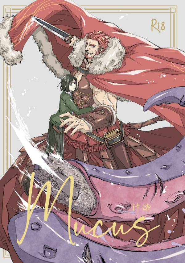 《汁液Mucus》 /Fate/Grand Order 帝韋伯 漫本 BY:Heartilly/633(密西根爵士) Fate/Grand Order 帝二世 漫本 BY:Heartilly/633(密西根爵士)