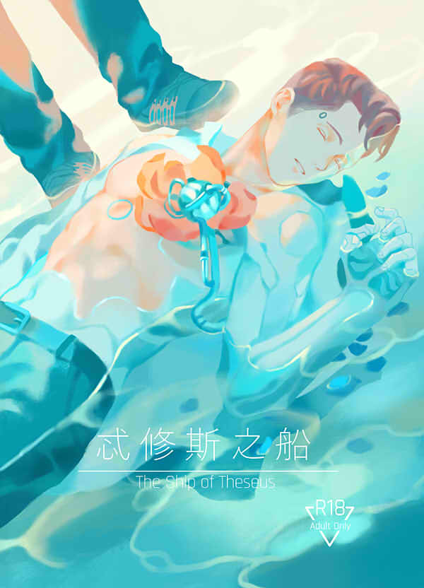 《忒修斯之船》 (Chinese ver.) /Detroit : become human Hankcon Comic BY:昴 底特律:變人 漢康 漫本 BY:昴