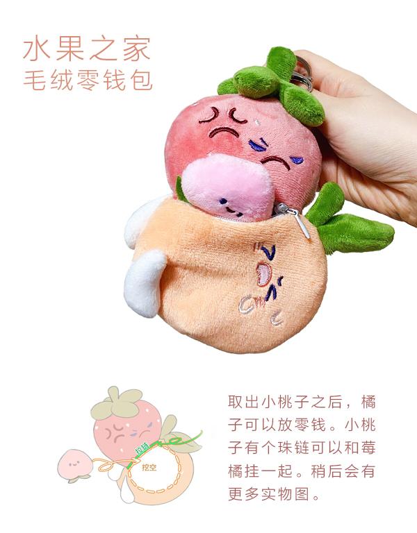 草莓橘絨毛零錢包掛件 /JoJo的奇妙冒險 草莓橘 周邊 BY:吉姆姆(七生眾相)