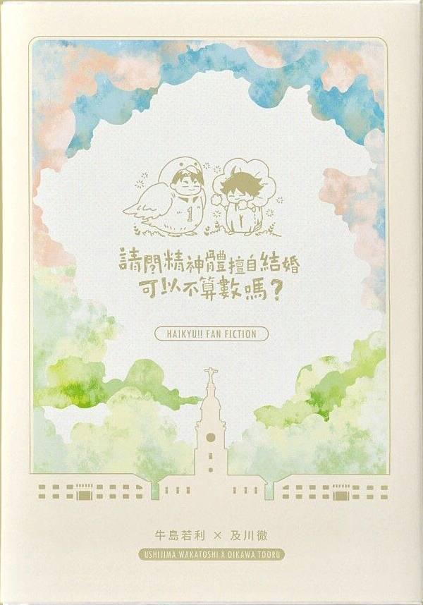 《請問精神體擅自結婚可以不算數嗎?》 /排球少年 牛及 文本 BY:橡木(橡木保育林區)