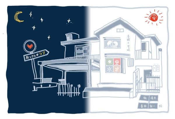 《春眠不覺曉》Softcover /Ossan's Love Makiharu Comic+Novel BY:Bradlin/刀/定風波/官方認證李建軍老婆/淮徵/nichoLee/鄀翎/錫蘭之紅/一塊老陳皮/箱庭圖書館/998/隕石坑/三九/賽博樹/阿言有若若/悲年/佛朗西燈/行方不明/耀靈/柚柚子/子猷/足利義滿(春眠牧覺曉) 大叔的愛 牧春 圖文本 BY:Bradlin/刀/定風波/官方認證李建軍老婆/淮徵/nichoLee/鄀翎/錫蘭之紅/一塊老陳皮/箱庭圖書館/998/隕石坑/三九/賽博樹/阿言有若若/悲年/佛朗西燈/行方不明/耀靈/柚柚子/子猷/足利義滿(春眠牧覺曉)
